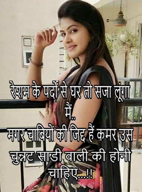 lovely sarees shayari hindi mai