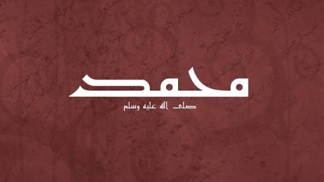 Pemberi Nama Muhammad pada Baginda Nabi