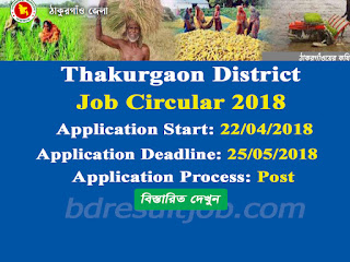 Thakurgaon District Job Circular 2018