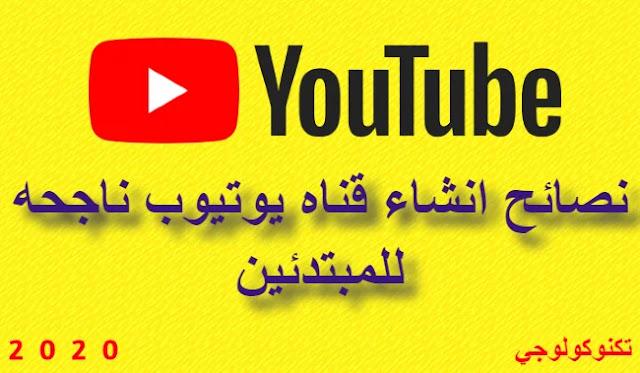 افضل 5 نصائح لانشاء قناة ناجحه على اليوتيوب | نصائح للقنوات الصغيره والمبتدئين