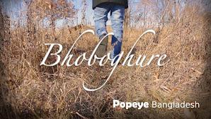 Bhoboghure Song Lyrics (ভবঘুরে) Popeye Bangladesh