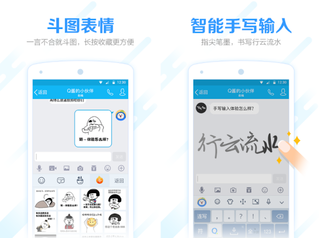 QQ拼音輸入法 App