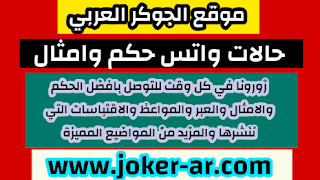 احدث حالات واتس حكم وامثال واقوال جميلة 2021 - الجوكر العربي