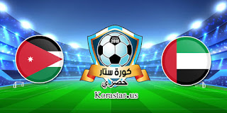 بث مباشر مباراة الإمارات والاردن اليوم كورة ستار حصري في كأس آسيا للشباب المؤهلة لأولمبياد طوكيو