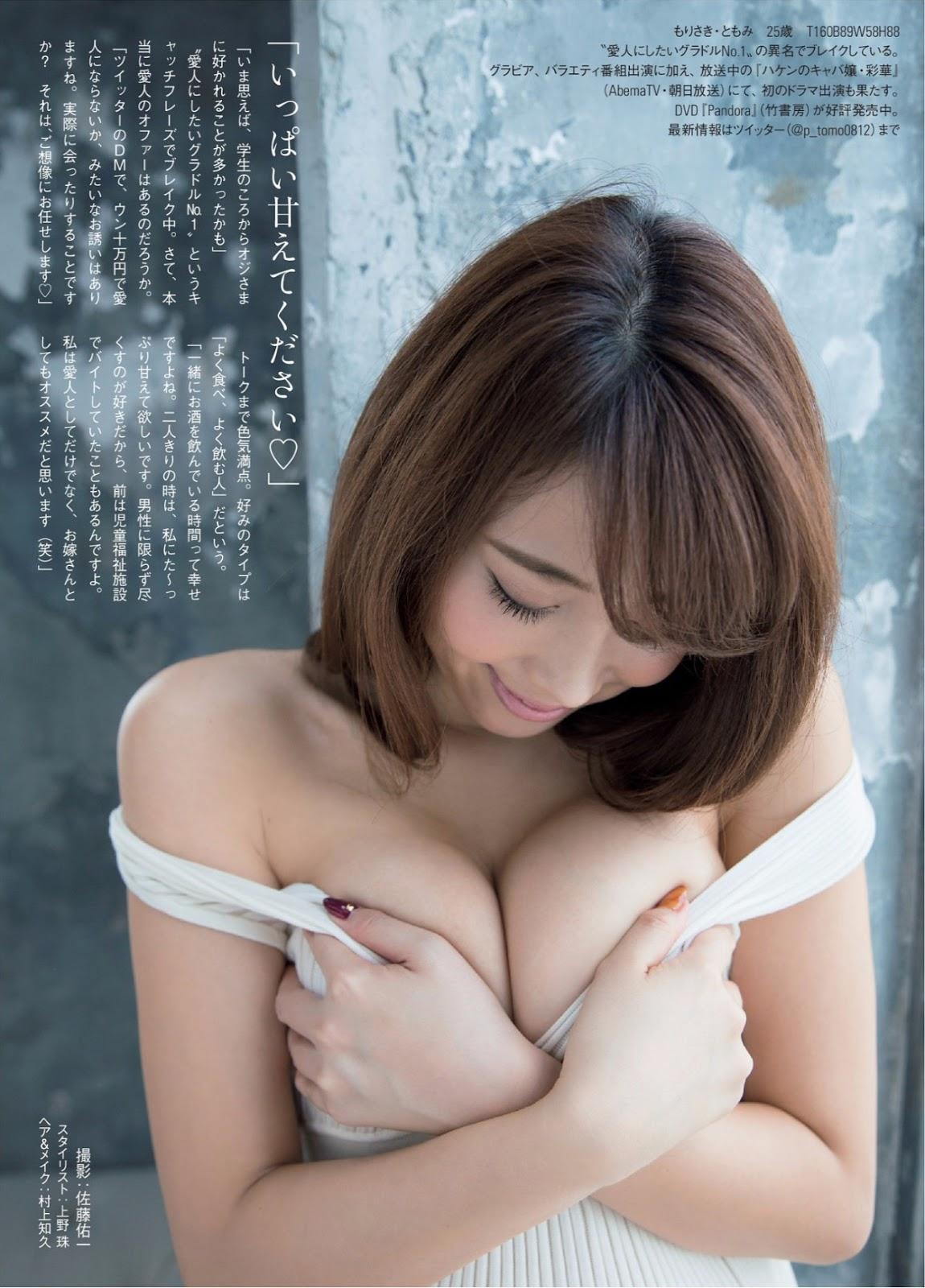 Tomomi Morisaki 森咲智美, FRIDAY 2017.11.10 (フライデー 2017年11月10日号)