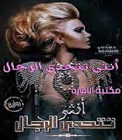 روايه أنثي تتحدي الرجال كاملة pdf - للكاتبة المصرية أسماء النمر مكتبة الأميرة