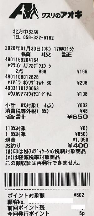 クスリのアオキ 北方中央店 2020/1/30 のレシート