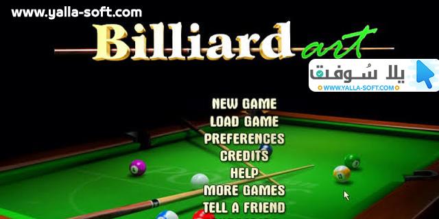 تحميل لعبة البلياردو cool pool كاملة من ماى ايجى