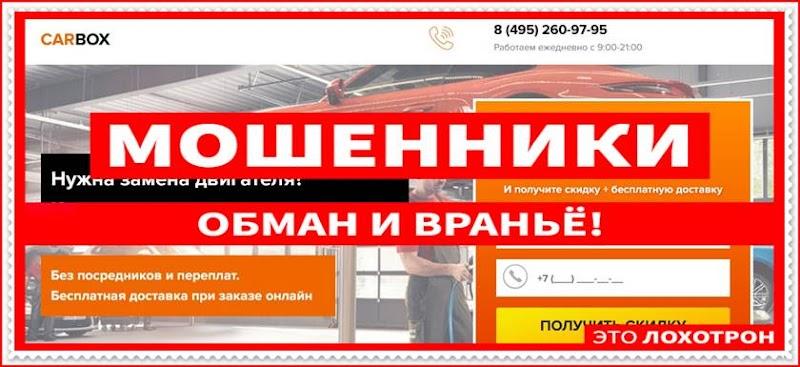 Мошеннический сайт carbox-auto.ru – Отзывы о магазине, развод! Фальшивый магазин CarBox