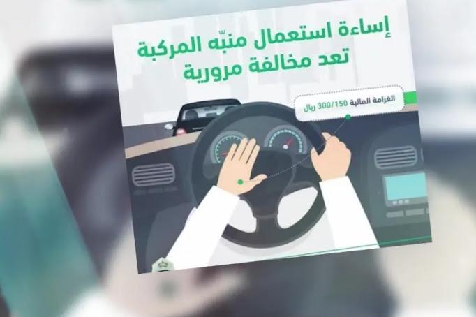 اسعار المخالفات المرورية الجديدة في السعودية 2021