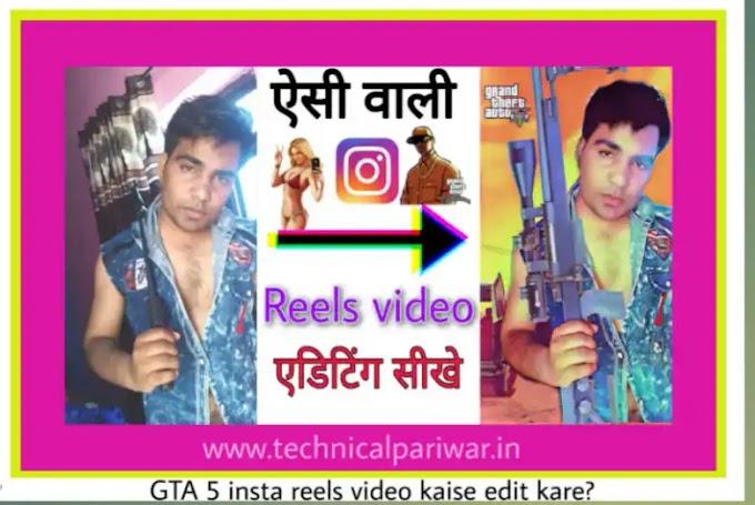 【 GTA5 reel वीडियो कैसे बनाये 】instagram trending reels effect GTA san andreas मोबाइल से