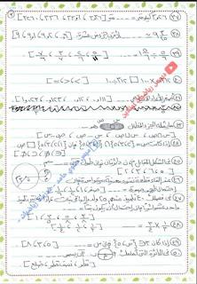 161 سؤال اختيار من متعدد في الرياضيات بالاجابات للصف الخامس الابتدائي الترم الاول، للأستاذة سلوى حامد