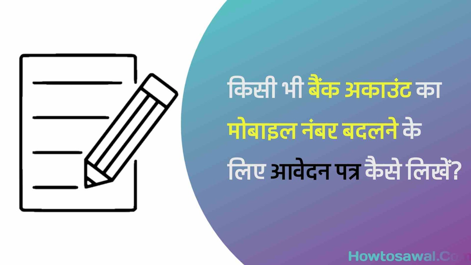 Bank Me mobile number dalne ke liye aawdan patra kaise likhen in Hindi