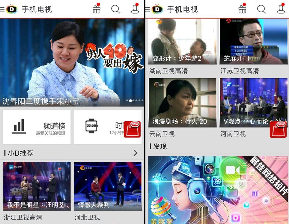 大陸劇 App 推薦:Dopool 手機電視 APK 下載