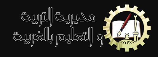 البوابة الاكترونية لمديرية التربيه والتعليم بمحافظة الغربية 2018 نتيجة الامتحانات