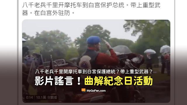 八千老兵千里開摩托車到白宮保護總統 重型武器 白宮外駐防 謠言 影片