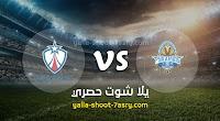 موعد مباراة بيراميدز والنجوم اليوم الخميس بتاريخ 05-12-2019 كأس مصر