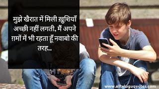 Khatarnak Attitude Status in Hindi