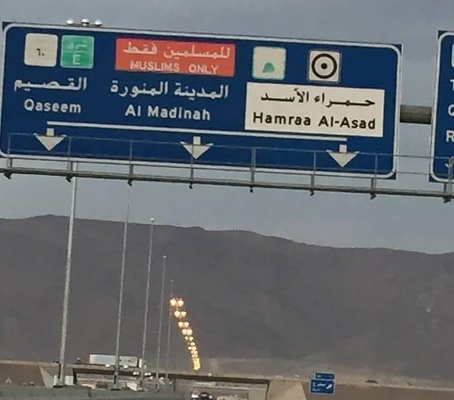 """Replacing The Phrase """"For Muslims Only"""" With """"To The Extent Of The Haram"""" On Sign Boards In Medina"""