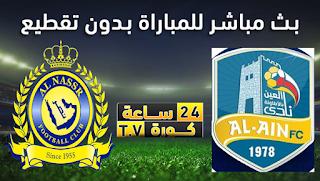 مشاهدة مباراة العين السعودي والنصر بث مباشر بتاريخ 14-05-2021 الدوري السعودي