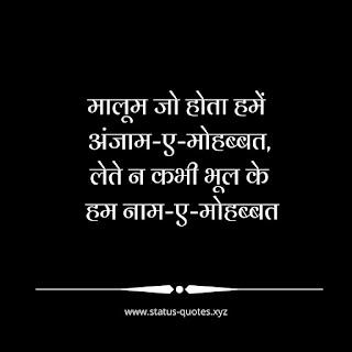 Heart Broken  Shayari Hindi 14