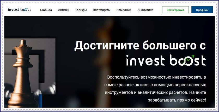 Мошеннический проект investboost.co – Отзывы, развод. Компания InvestBoost мошенники