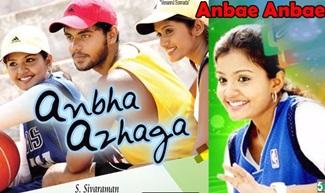Anbae Anbae Song Anba Azhaga | Akash | Preethi | Lavanya