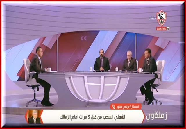بالفيديو اول تصريح من مرتضى منصور على فضيحة انسحاب الزمالك امام الاهلي