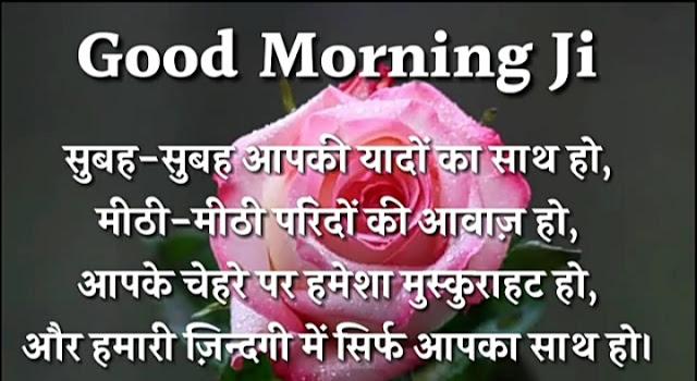 Good Morning Shayari Images: