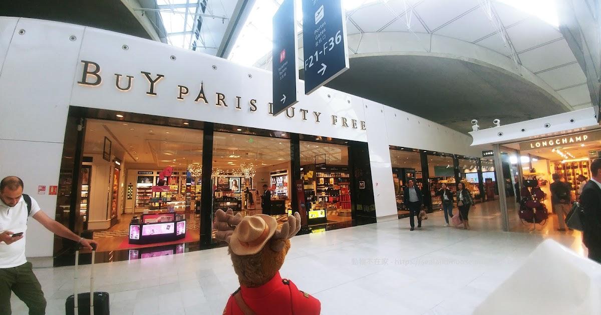 動物不在家: [法國] 戴高樂機場 2F 航廈的免稅商店