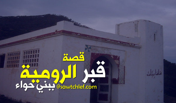 """ضريح ''ماما بينات''  والمعروف  محليا ب""""قبر الرومية """" معلما تاريخيا يأبى الزوال ببني حواء"""