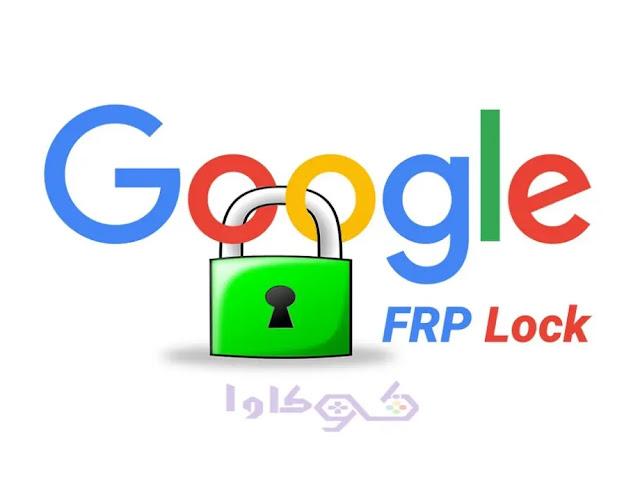 ما هو قفل FRP