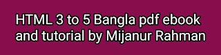 HTML 3 to 5 Bangla pdf ebook and tutorial by Mijanur Rahman