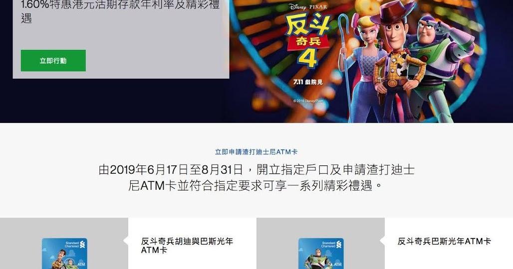 渣打銀行:迪士尼《反斗奇兵4》ATM卡 1.60%特惠港元活期存款年利率及精彩禮遇(至31/8) ( Jetso Club 著數俱樂部 )