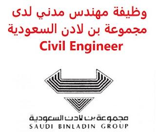 وظائف السعودية وظيفة مهندس مدني لدى مجموعة بن لادن السعودية Civil Engineer وظيفة مهندس مدني لدى مجموعة بن لادن السعودية Civil Engineer  أعلنت مجموعة بن لادن السعودية, عن وجود وظيفة هندسية شاغرة لديها لحملة البكالوريوس بمسمى وظيفة مهندس مدني، للعمل في الرياض المؤهل العلمي:  بكالوريوس هندسة مدنية الخبرة: سنة واحدة على الأقل من العمل في المجال أن يكون لديه خبرة في العمل على برنامج أوتوكاد للتقدم إلى الوظيفة اضغط على           الرابط هنا  أنشئ سيرتك الذاتية      أعلن عن وظيفة جديدة من هنا لمشاهدة المزيد من الوظائف قم بالعودة إلى الصفحة الرئيسية قم أيضاً بالاطّلاع على المزيد من الوظائف مهندسين وتقنيين محاسبة وإدارة أعمال وتسويق التعليم والبرامج التعليمية كافة التخصصات الطبية محامون وقضاة ومستشارون قانونيون مبرمجو كمبيوتر وجرافيك ورسامون موظفين وإداريين فنيي حرف وعمال