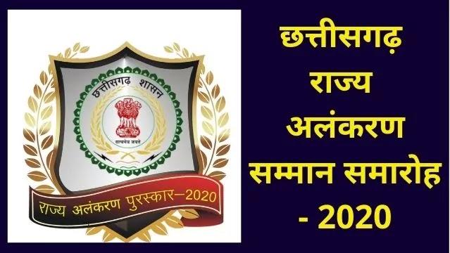 छत्तीसगढ़ राज्य अलंकरण सम्मान समारोह-2020 | Chhattisgarh Rajya Alankaran Samman 2020 |