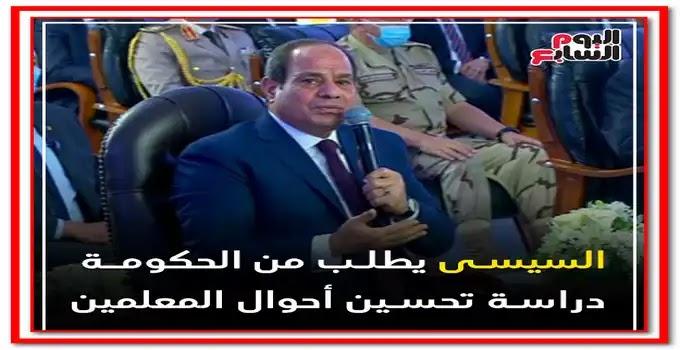 السيسي يكلف رئيس الوزراء باصلاح احوال المعلمين وزيادة الكادر من 10 الى 12%