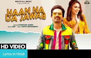 Haan Na Da Jawab Lyrics in Hindi | Gurmukh Ginni
