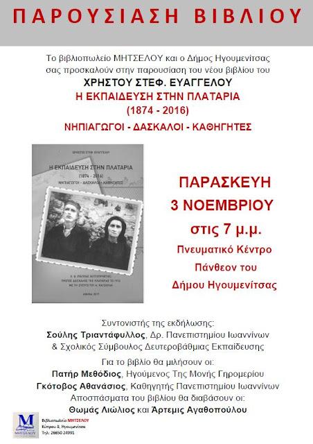 """Ηγουμενίτσα: Παρουσίαση του βιβλίου του Χρ. Ευαγγέλου """"Η ΕΚΠΑΙΔΕΥΣΗ ΣΤΗΝ ΠΛΑΤΑΡΙΑ (1874 - 2016) ΝΗΠΙΑΓΩΓΟΙ - ΔΑΣΚΑΛΟΙ - ΚΑΘΗΓΗΤΕΣ"""""""