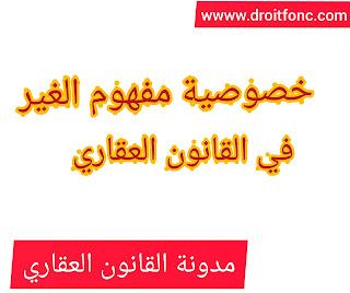 مفهوم الغير في القانون العقاري التونسي