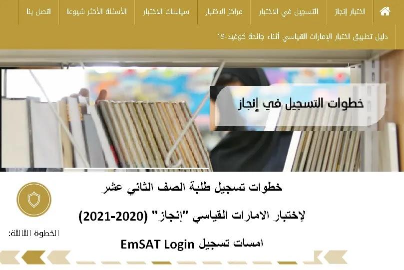 خطوات تسجيل طلبة الصف الثاني عشر لإختبار الامارات القياسي انجاز 2020-2021 امسات تسجيل EmSAT Login