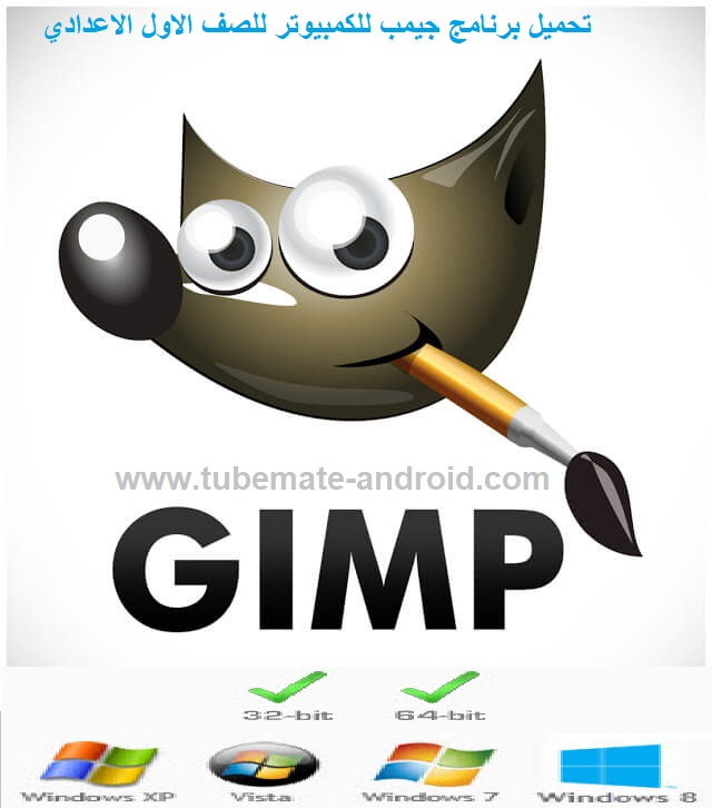 تحميل برنامج gimp للصف الأول الإعدادى | شرح برنامج gimp للصف الاول الاعدادى