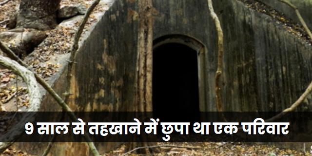 2012 प्रलय से बचने के लिए तहखाने में छुप गया था एक परिवार, 9 साल बाद निकला