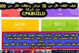 للمبتدئين : شرح طريقة الربح من شركة Cpabuild وكيف حققت اكثر من 100$ باستثمار 10$