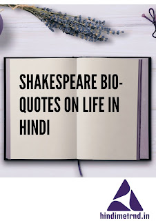 Shakespeare BIO-quotes ON LIFE IN hindi