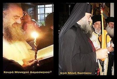 Εις μνήμη μοναχού Δαμασκηνού