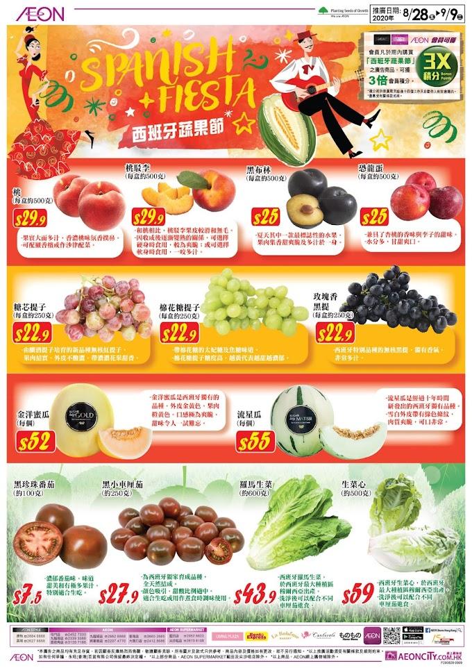 Aeon: 西班牙蔬果節 至9月9日