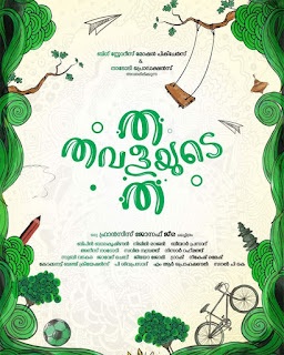 Ta Thavalayude Ta Malayalam movie, www.mallurelease.com