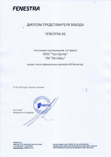 Сертификат партнера с Фенестра