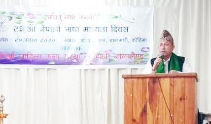 Nepali language recognition day marked in Kohima